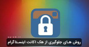 جلوگیری از هک اینستاگرام