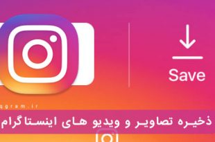 ذخیره تصاویر و ویدیو اینستاگرام