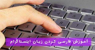 فارسی کردن زبان اینستاگرام